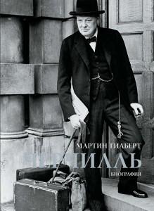 фото страниц Черчилль. Биография #2