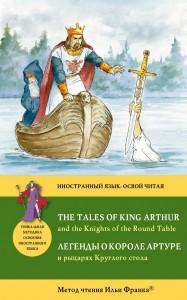 Книга Легенды о короле Артуре и рыцарях Круглого стола (The Tales of King Arthur and the Knightx of the Round Table)
