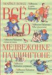 Книга Все о медвежонке Паддингтоне