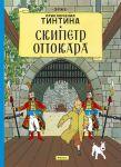 Книга Приключения Тинтина. Скипетр Оттокара