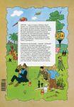фото страниц Приключения Тинтина. Тинтин в Тибете #2