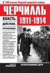 Книга Черчилль. 1911-1914. Власть. Действие. Организация. Незабываемые дни