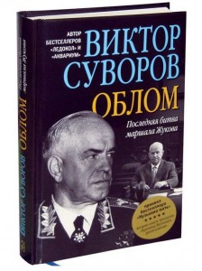 Книга Облом. Последняя битва маршала Жукова