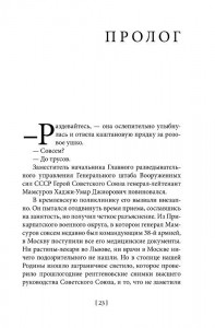 фото страниц Облом. Последняя битва маршала Жукова #9
