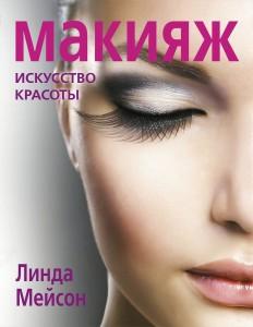Книга Макияж. Искусство красоты