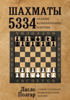 Книга Шахматы. 5334 задачи, комбинации и партии