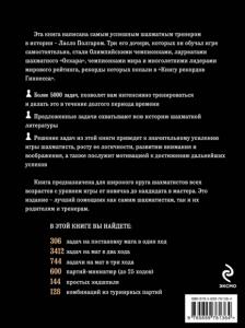 фото страниц Шахматы. 5334 задачи, комбинации и партии #2