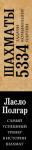 фото страниц Шахматы. 5334 задачи, комбинации и партии #3