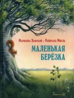 Книга Маленькая березка
