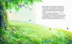 фото страниц Маленькая березка #3