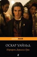 Книга Портрет Дориана Грея