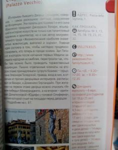 фото страниц Флоренция. Путеводитель + карта #4