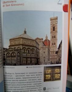 фото страниц Флоренция. Путеводитель + карта #3