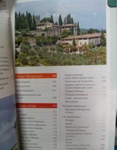 фото страниц Флоренция. Путеводитель + карта #5