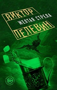 Книга Желтая стрела