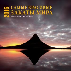 Книга Самые красивые закаты мира. Календарь настенный на 2016 год