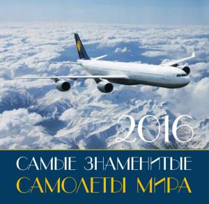 Книга Самые знаменитые самолеты мира. Календарь настенный на 2016 год