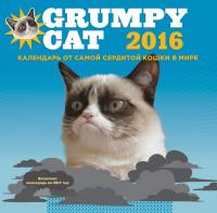 Книга Grumpy Cat 2016. Календарь от самой сердитой кошки в мире