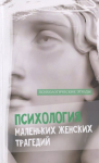 Книга Психология маленьких женских трагедий