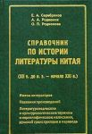 Книга Справочник по истории литературы Китая (ХII в. до н.э.-начало ХХI в.)
