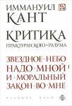 Книга Критика практического разума