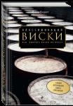 Книга Классификация виски. Как выбрать виски по вкусу