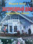 Книга Загородный дом. Архитектурные решения