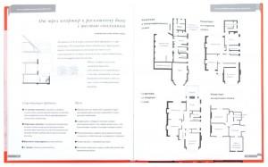 фото страниц Планировка дома. Более 100 проектных планов дома вашей мечты #2