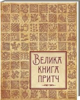 Книга Велика книга притч
