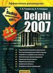 Книга Delphi 2007