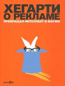Книга Хегарти о рекламе. Превращая интеллект в магию