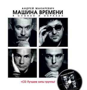 Книга 'Машина Времени' в словах и образах (+ CD)