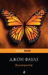 Книга Коллекционер