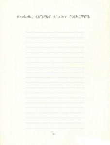 фото страниц Мои мечты #всписках #3