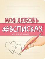 Книга Моя любовь #всписках