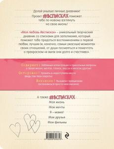 фото страниц Моя любовь #всписках #2