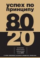 Книга Успех по принципу 80/20. Как построить карьеру и бизнес, используя ваши лучшие 20%