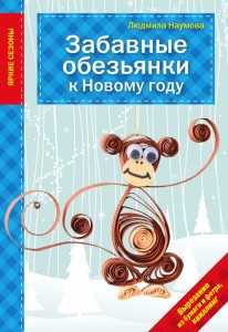 Страница №5 Хобби и досуг Рукоделие и хобби книги Руководителю ... 4b0150a3ff8