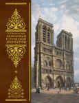 Книга Энциклопедия готической архитектуры