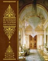 Книга Всеобщая история интерьера