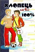 Книга Хлопець на всі 100. Настільна книга юного джентельмена