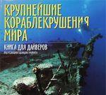 Книга Крупнейшие кораблекрушения мира