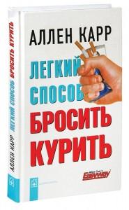 Книга Легкий способ бросить курить