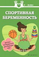 Книга Спортивная беременность. Фитнес-путеводитель
