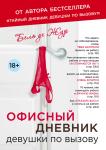 Книга Офисный дневник девушки по вызову