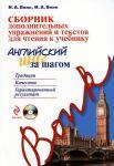 Книга Сборник дополнительных упражнений и текстов для чтения к учебнику 'Английский шаг за шагом'