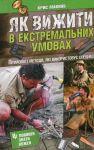 Книга Як вижити в екстремальних умовах. Прийоми і методи, які використовує спецназ