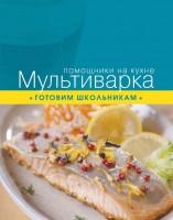 Книга Мультиварка. Готовим школьникам