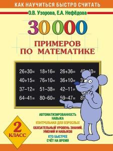 Страница №2351 Книги Ребенку купить в интернет - магазине  Киев и ... ed48416ce394e