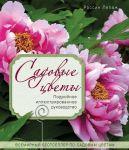 Книга Садовые цветы. Подробное иллюстрированное руководство